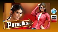 Tamil Full Movie 2013 | PUTHU KADHAI | HD Movie |