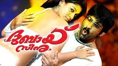Malayalam Full Movie 2015 | Dubai Seenu | Ravi Teja Nayanthara Movies In Malayalam Dubbed