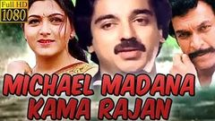 Michael Madana Kama Rajan | Full Tamil Movie | Kamal Haasan, Urvashi | HD