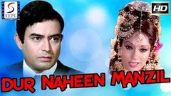 दुर नाहेन मंज़िल l Dur Naheen Manzil l Super Hit Hindi Movie l Sanjeev Kumar, Reshma l 1973