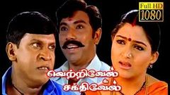 Vetrivel Sakthivel | Tamil Full Movie | Sathyaraj Kushboo
