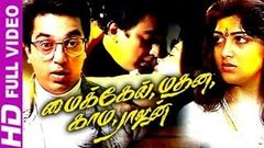 Michael Madana Kama Rajan Tamil Full Movie HD