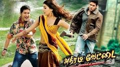 athiradi vettai | new tamil movies 2014 full movie | new tamil full movie