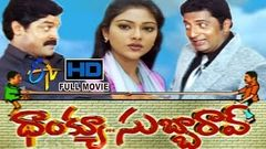 Aruguru Pativratalu Telugu Full Movie