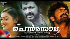 Malayalam full movie | New release film | Pen masala | Arjun Raj | Aparna nair Others