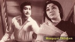 Mangaiyar Thilakam Full Movie HD