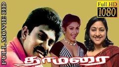 Tamil Full Movie HD | Thamarai | Napoleon, Rupini | Superhit Tamil Movie