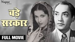 Bade Sarkar 1957 Hindi Old Full Movie | Kishore Sahu, Kamini Kaushal | Bollywood Movies