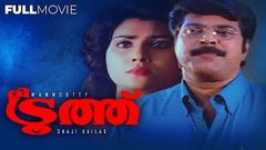 Danny Malayalam Full Movie | Mammootty Vani Viswanath Movie | Mammootty Action movie