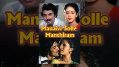 Manaivi Solle Manthiram│Full Tamil Movie│Mohan Nalini