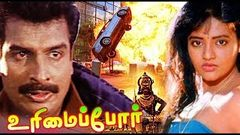 Urimai Por Tamil Full Movie | Tamil Action Movies | Tamil Crime Film | Arun Pandian | Ranjitha