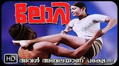 Romantic N Classic Malayalam full Movie LORRY