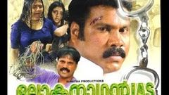 Lokanathan IAS - 2005 Malayalam Full Movie | Ranjith | Gayatri Jayaram | New Malayalam Movies