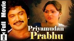 Priyamudan Prabhu Super Hit Tamil Movie | Prabhu Goundamani |