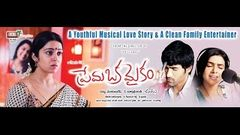Prema Oka Maikam 2017 Latest Telugu Full Movie w subtitles | Charmi Kaur | Rahul | Saranya Nag