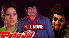 Dongala Veta Telugu Full Movie | Ghattamaneni Krishna | Jaya Prada | Jaggayya | South Cinema Hall