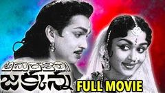 AMARASILPI JAKKANNA అమరశిల్పి జక్కన్న Telugu Hit Full Movie Nageswara Rao , Saroja Santosh Videos