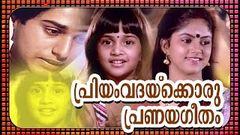 Priyam Vadakkoru Pranaya Geetham Malayalam Full Movie | Malayalam Superhit Malayalam Romantic Movie
