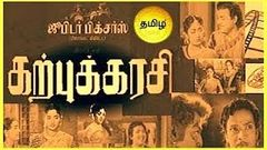 Tamil Hit Movie | Karpukarasi | Gemini Ganesan, M K Radha