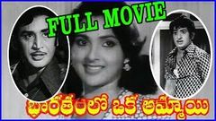 Bharathamlo Oka Ammayi | Latest Teluug Full Length Movie 2015 - Chandramohan, Murali Mohan