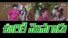 Ooriki monagadu full telugu movie - Prabhu Kanaka