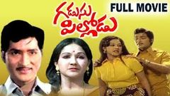 Gadusu Pillodu Full Length Movie | Sobhan Babu, Manjula, Jamuna | Movie Time Cinema