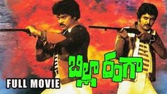 Billa Ranga Full Length Movie | Chiranjeevi, Mohan Babu, Swapna