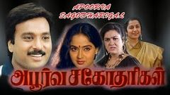 apoorva sagodharigal | tamil full movie | karthik tamil movie | suhasini tamil movie