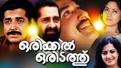 Malayalam Full Movie | Orikkal Oridathu | Ft: Prem Nazeer Rahman Rohini | Full Movies [HD]