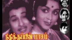 Neethikki Pin Paasam | M G R Hit Movie | Tamil Movie