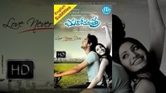 Maro Charitra (2010) - Full Length Telugu Movie - Varun Sandesh - Anita - Shraddha Das