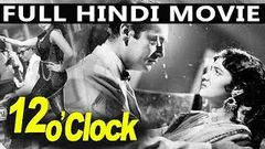 12 O& 039;Clock Full Movie 1958 - Guru Dutt - Waheeda Rehman | Old Hindi Movies | Hit Bollywood Movies