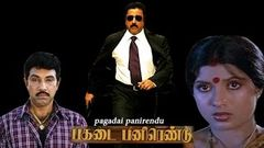 Pagadai Panirendu | tamil evergreen full movie | Kamal Haasan | Sathyaraj | Sripriya