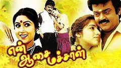 Veetla Visheshanga | Full Tamil Movie | Cinema Junction
