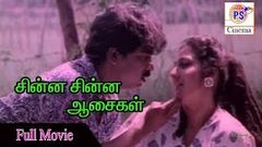 Chinna Chinna Aasaigal | Tamil Full Movie HD | Pandiarajan, Malashri |
