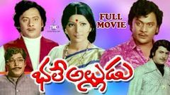 BHALE ALLUDU | TELUGU FULL MOVIE | KRISHNAM RAJU | SARADA | PADMA PRIYA | TELUGU MOVIE CAFE