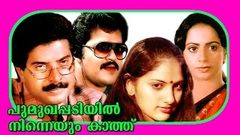 Poomukhappadiyil Ninneyum Kaathu | Malayalam Super Hit Full Movie | Mammootty