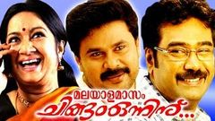 vismayam malayalam full movie | new malayalam full movie 2020 | malayalam comedy full movie 2020 |
