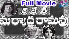 Sri Sri Sri Maryada Ramanna Telugu Full Movie | Padmanabham, Geethanjali | YOYO Cine Talkies