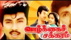 Vazhkai Chakkaram | Tamil Full Movie | Sathyaraj and Gouthami | Action Thriller Movie