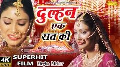 Dulhan Ek Raat Ki | Megha Mehar, Anil Ambawat | Haryanvi Film HD Full Movie 2018 | Sonotek Films