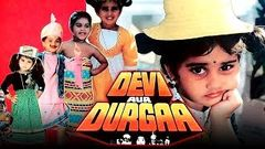 Devi Aur Durga 1992 Devotional Hindi Movie | Baby Shamli, Chandrashekhar, Kanaga, Kitu Gidwani
