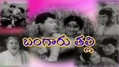 BANGARU TALLI 1971 | బంగారు తల్లి | TELUGU BLACK AND WHITE FULL MOVIE