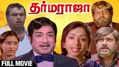 Dharma Raja Full Movie | Sivaji Ganesan, KR Vijaya, , Balaji | Vishwanathan | Old Sivaji Movie