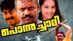 Ponnu Chami 1993 Full Malayalam Movie