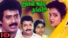 Tamil Family Drama Movie - Ungal Anbu Thangachi - Tamil Full Movie | Jayabharathi | Full HD Movie