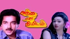 Antha Oru Nimidam | Kamal Hassan, Urvasi, Anuradha | Tamil Full Movie HD