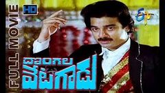 Dongala Vetagadu | 1985 Telugu HD Full Movie | Kamal Haasan | Urvashi | ETV Cinema