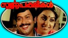 Swarna Pakshi | Malayalam Super Hit Full Movie | Sukumaran