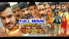 PATNA SE PAKISTAN New Bhojpuri Full Movie Action film full hd New Released